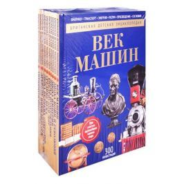Британская детская энциклопедия (комплект из 10 книг)