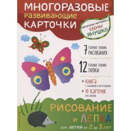 Янушко Е. Рисование и лепка для детей от 2 до 3 лет