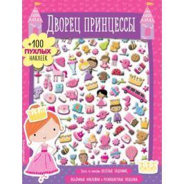 Позина И. (отв. ред.) Дворец принцессы + 100 пухлых наклеек