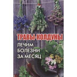 Романова М. Травы-колдуны