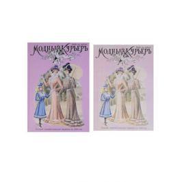 Модный курьер. Полный годовой комплект за 1900 год. Издание для портних (книга+альбом) (комплект из 2 книг)