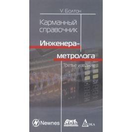 Болтон У. Карманный справочник инженера-метролога