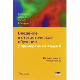 Джеймс Г., Уиттон Д., Хасти Т., Тибширани Р. Введение в статистическое обучение с примерами на языке R