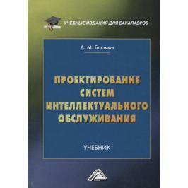 Блюмин А. Проектирование систем интеллектуального обслуживания. Учебник