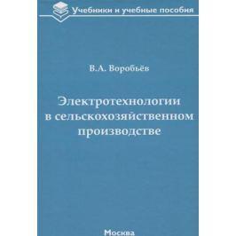 Воробьев В. Электротехнологии в сельскохозяйственном производстве