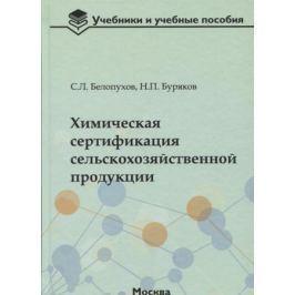 Белопухов С. Химическая сертификация сельскохозяйственной продукции: учебное пособие с лабораторным практикумом