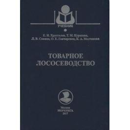 Хрусталев Е.; Курапова Т.; Савина Л.; Гончаренок О.; Молчанова К. Товарное лососеводство