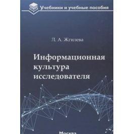 Жгилева Л. Информационная культура исследователя: учебное пособие