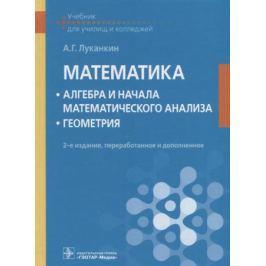 Луканкин А. Математика. Алгебра и начала математического анализа. Геометрия. Учебник