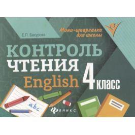 Бахурова Е. Контроль чтения. English. 4 класс