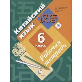 Рукодельникова М., Салазанова О., Холкина Л., Ли Тао Китайский язык. 6 класс. Рабочая тетрадь