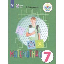 Алышева Т. Математика. 7 класс. Учебник для общеобразовательных организаций, реализующих адаптированные основные общеобразовательные програмы