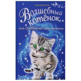 Бентли С. Волшебный котенок, или Подводные приключения