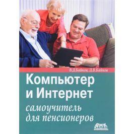 Байков В., Байков Д. Компьютер и Интернет. Самоучитель для пенсионеров
