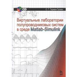 Герман-Галкин С. Виртуальные лаборатории полупроводниковых систем в среде Matlab-Simulink. Учебник + CD