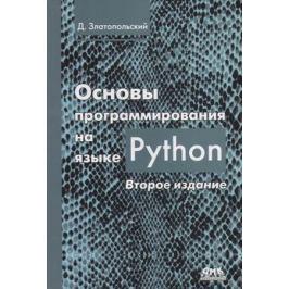 Златопольский Д. Основы программирования на языке Python