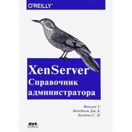 Маккей Т., Бенедикт Дж., Халяпин С. XenServer Справочник администратора