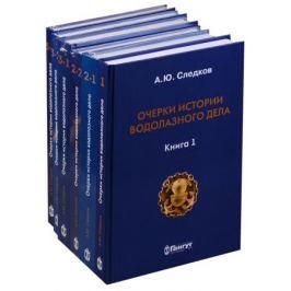 Следков А. Очерки истории водолазного дела (комплект из 6 книг)