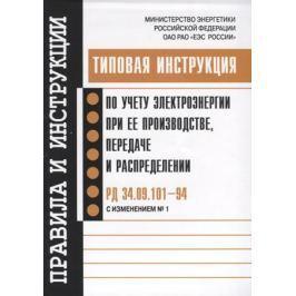 Типовая инструкция по учету электроэнергии при ее производстве, передаче и распределении. РД 34.09.101–94 (с изм. 1)