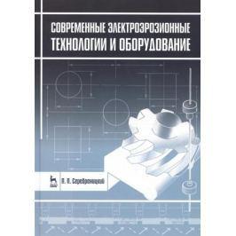 Серебреницкий П. Современные электроэрозионные технологии и оборудование. Учебное пособие