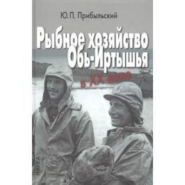 Прибыльский Ю. Рыбное хозяйство Обь-Иртышья в ХХ веке