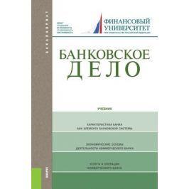 Лаврушин О., Валенцева Н., Фетисов Г. и др. Банковское дело. Учебник