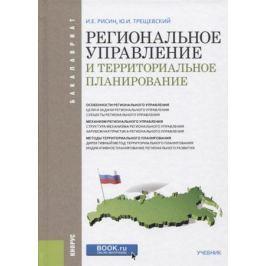 Рисин И. Региональное управление и территориальное планирование