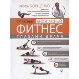 Борщенко И. Опасный / безопасный фитнес глазами врача