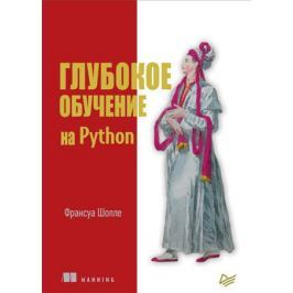 Шолле Ф. Глубокое обучение на Python