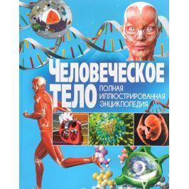 Феданова Ю., Скиба Т. (ред.) Человеческое тело. Полная иллюстрированная энциклопедия