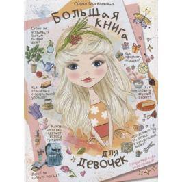 Могилевская С. Большая книга для девочек