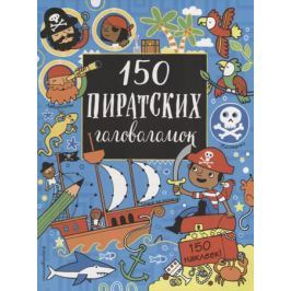 Волченко Ю. (отв. ред.) 150 пиратских головоломок. 150 наклеек