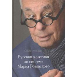 Русецкая О. Русская классика по системе Марка Розовского