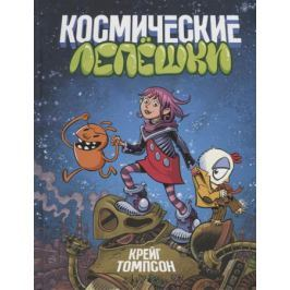 Томпсон К. Космические лепешки