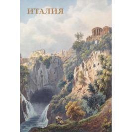 Италия. Набор открыток