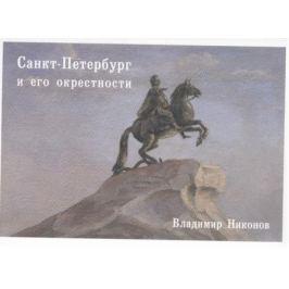 Никонов В. Санкт-Петербург и его окрестности. Набор открыток. Выпуск 5