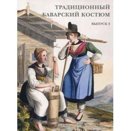 Традиционный баварский костюм. Выпуск 2. Набор открыток