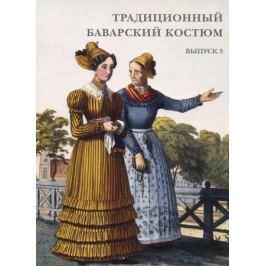 Традиционный баварский костюм. Выпуск 3. Набор открыток