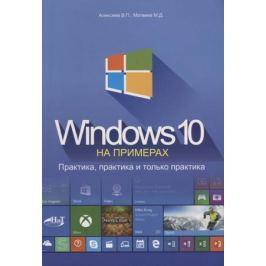 Алексеев В., Матвеев М. Windows 10 на примерах. Практика, практика и только практика