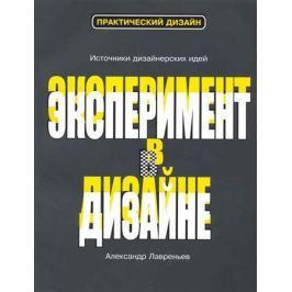 Лавреньев А. (сост.) Эксперимент в дизайне