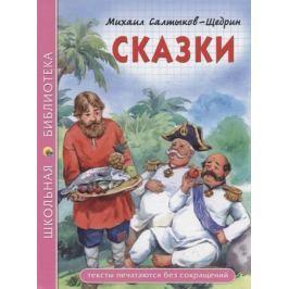 Салтыков-Щедрин М. Михаил Салтыков-Щедрин. Сказки