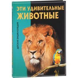 Феданова Ю., Скиба Т. (ред.) Эти удивительные животные. Детская энциклопедия