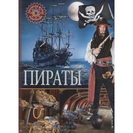 Феданова Ю., Скиба Т. (ред.) Пираты