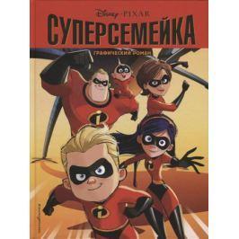 Смилевская Л. (перевод.) Суперсемейка. Детский графический роман