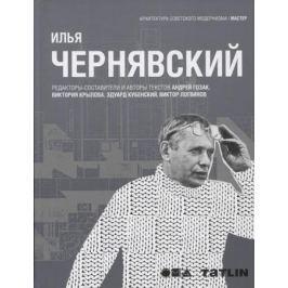 Гозак А. (сост.) Илья Чернявский