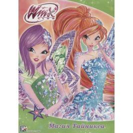 Winx. Магия Тайникса
