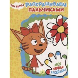 Баталина В. (ред.) Пальчиковая раскраска № ПР 1804 (