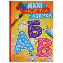 Maxi-раскраска. Азбука