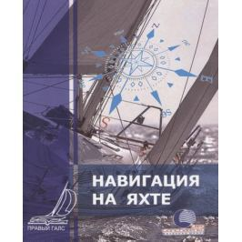 Акатьев С. Навигация на яхте