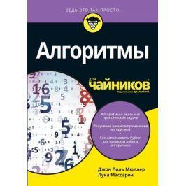 Мюллер Д.П., Массарон Л. Алгоритмы для чайников